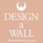 DESIGN a WALL~壁を創る~